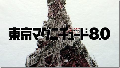 Tokyo Magnitude 8 Title Screen Tokyo Tower