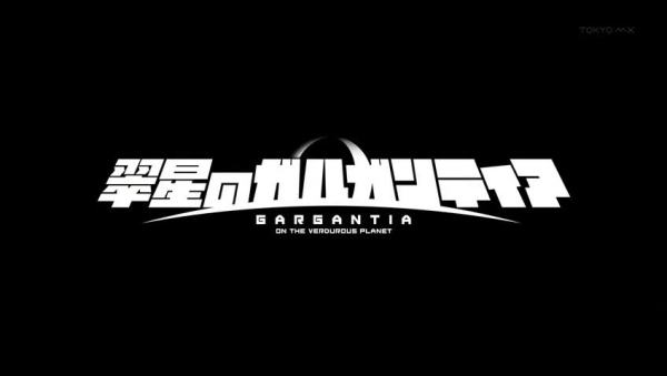 Suisei no Gargantia 01 Title Screen