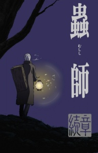 Mushishi Second Season